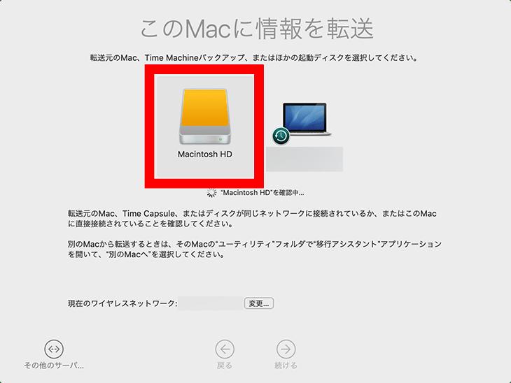 ターゲットディスクモードで繋いだ移行元Macの起動ディスクを選択