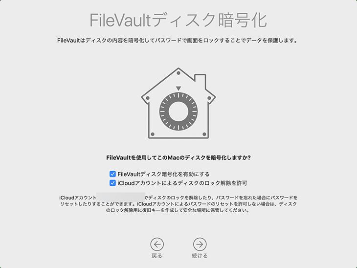 FileVaultディスク暗号化は都合に合わせて選択