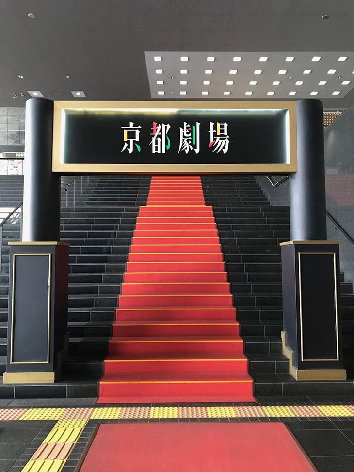 京都劇場の階段