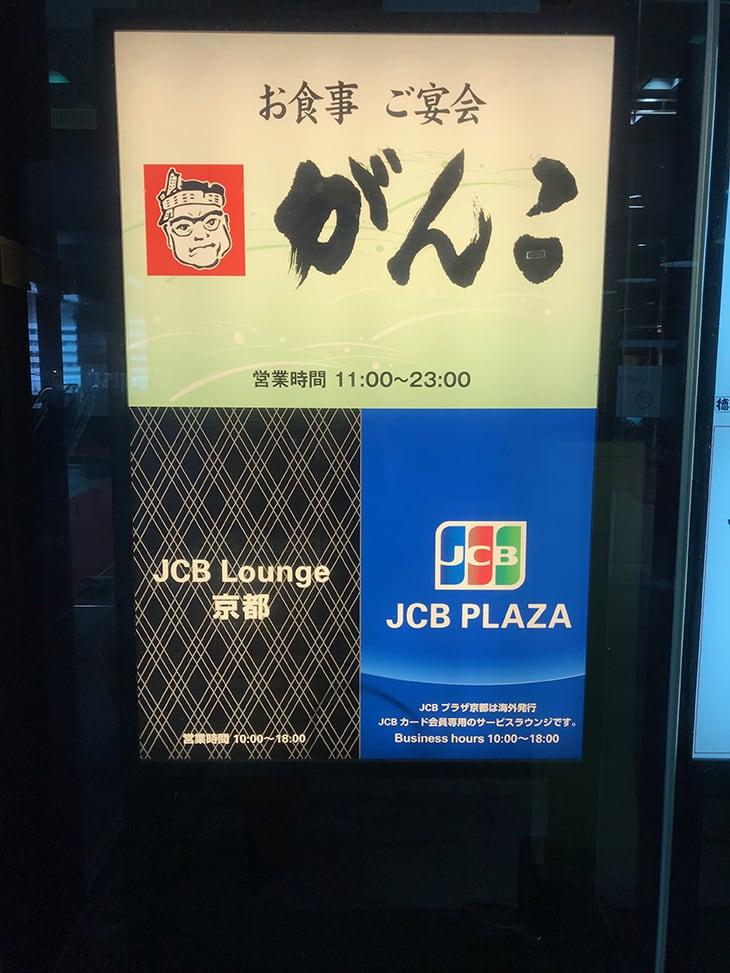 JCBラウンジ京都 の看板