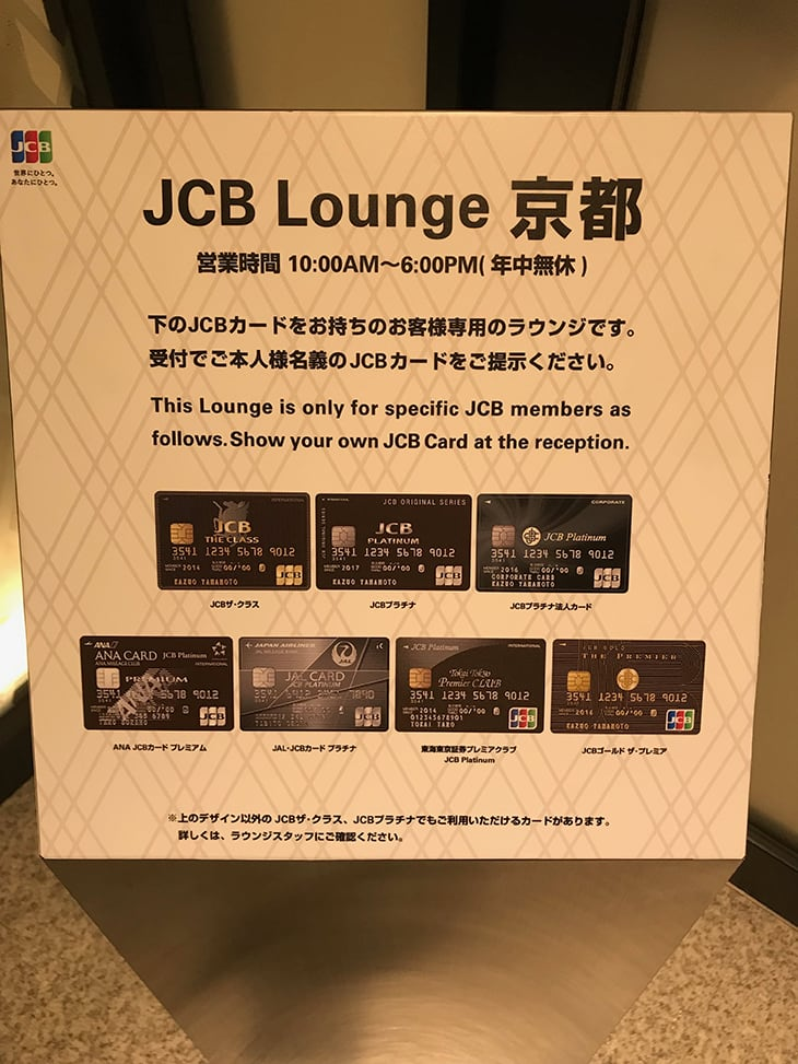 JCBラウンジ京都が使えるカード一覧