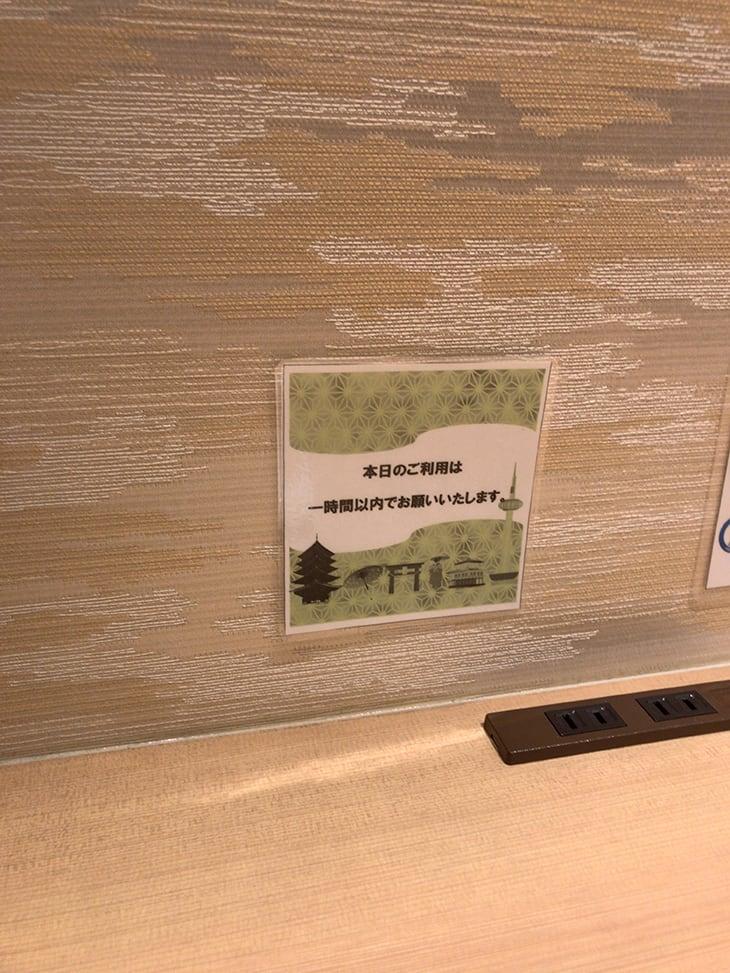 JCBラウンジ京都の1時間制限
