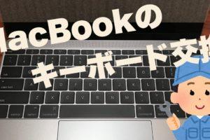 MacBookのキーボード交換