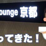 JCBラウンジ京都に行ってきた!